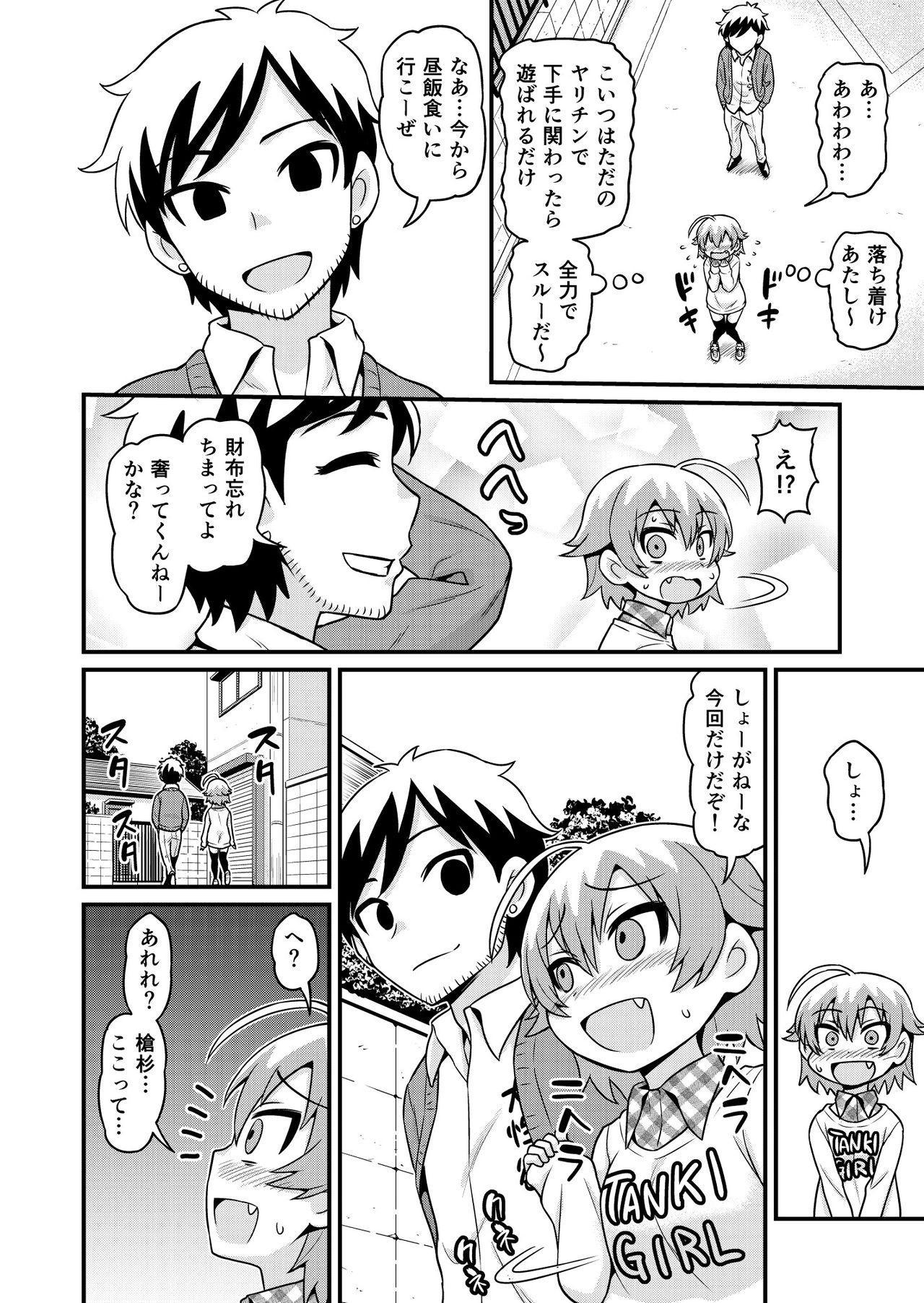 Muryou Esthe to Shoushita Otoko-tachi ni Sadayo ga Namahame Sareru Manga 2