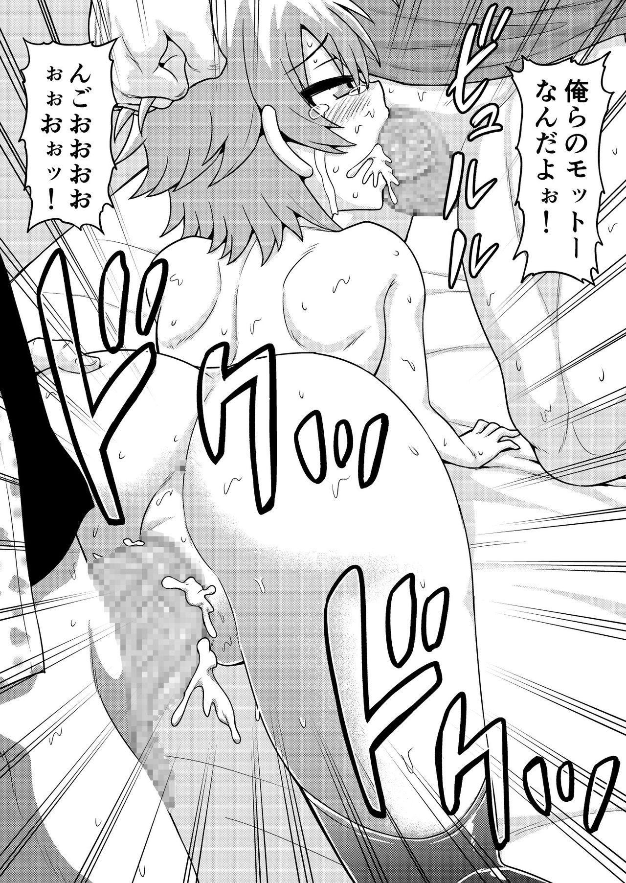 Muryou Esthe to Shoushita Otoko-tachi ni Sadayo ga Namahame Sareru Manga 31