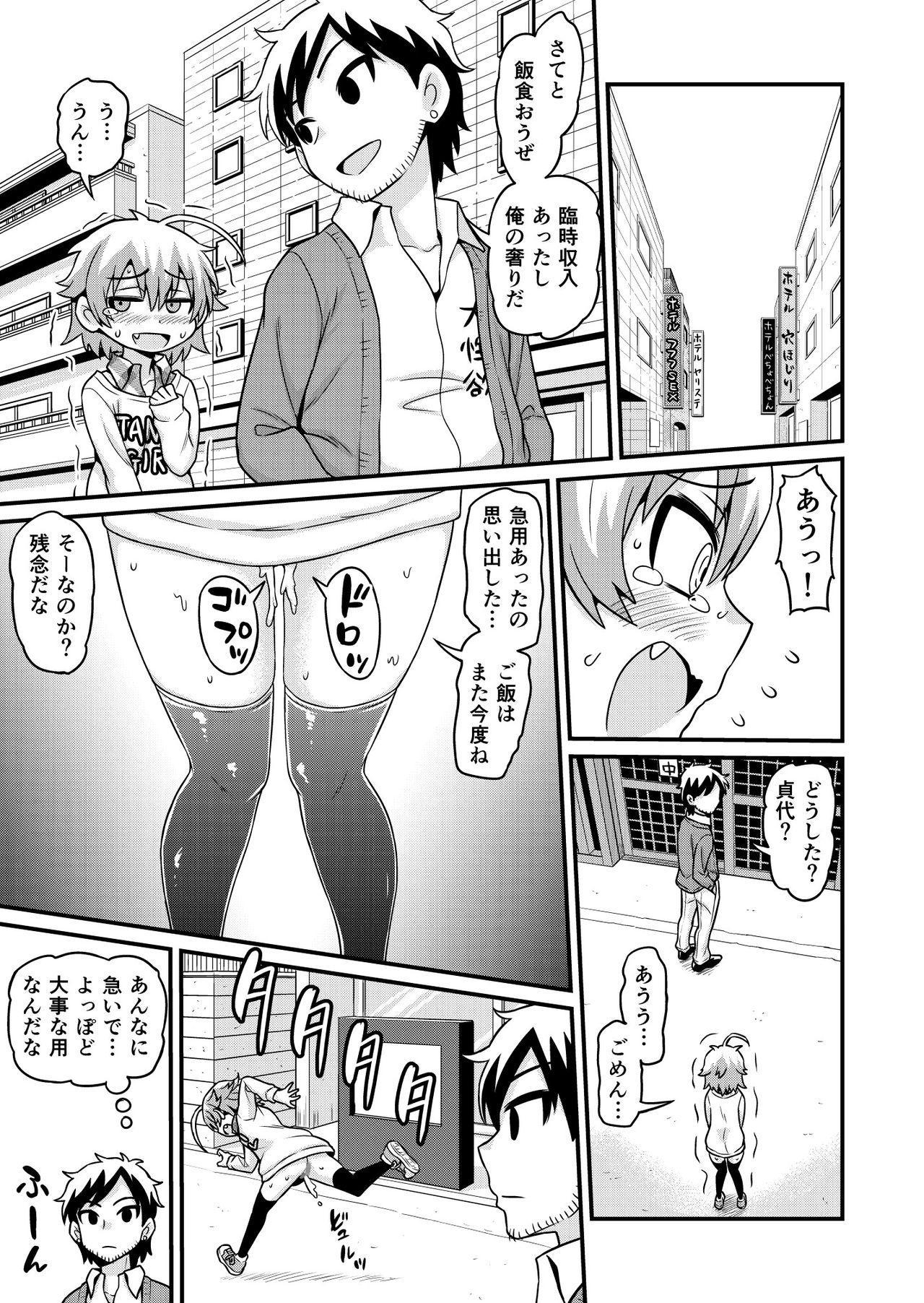 Muryou Esthe to Shoushita Otoko-tachi ni Sadayo ga Namahame Sareru Manga 35