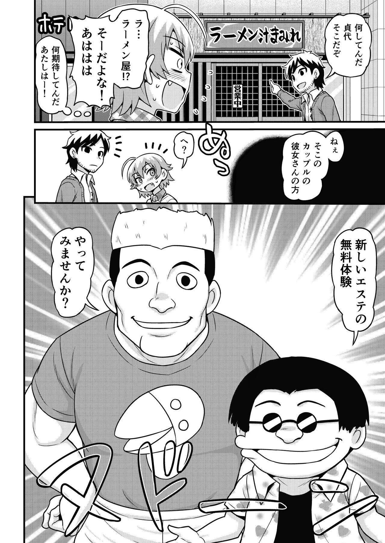 Muryou Esthe to Shoushita Otoko-tachi ni Sadayo ga Namahame Sareru Manga 4