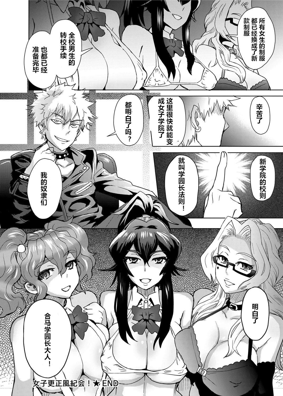 Joshi Kousei Fuuki Kai! - A School Committee for Discipline Ch. 4 15