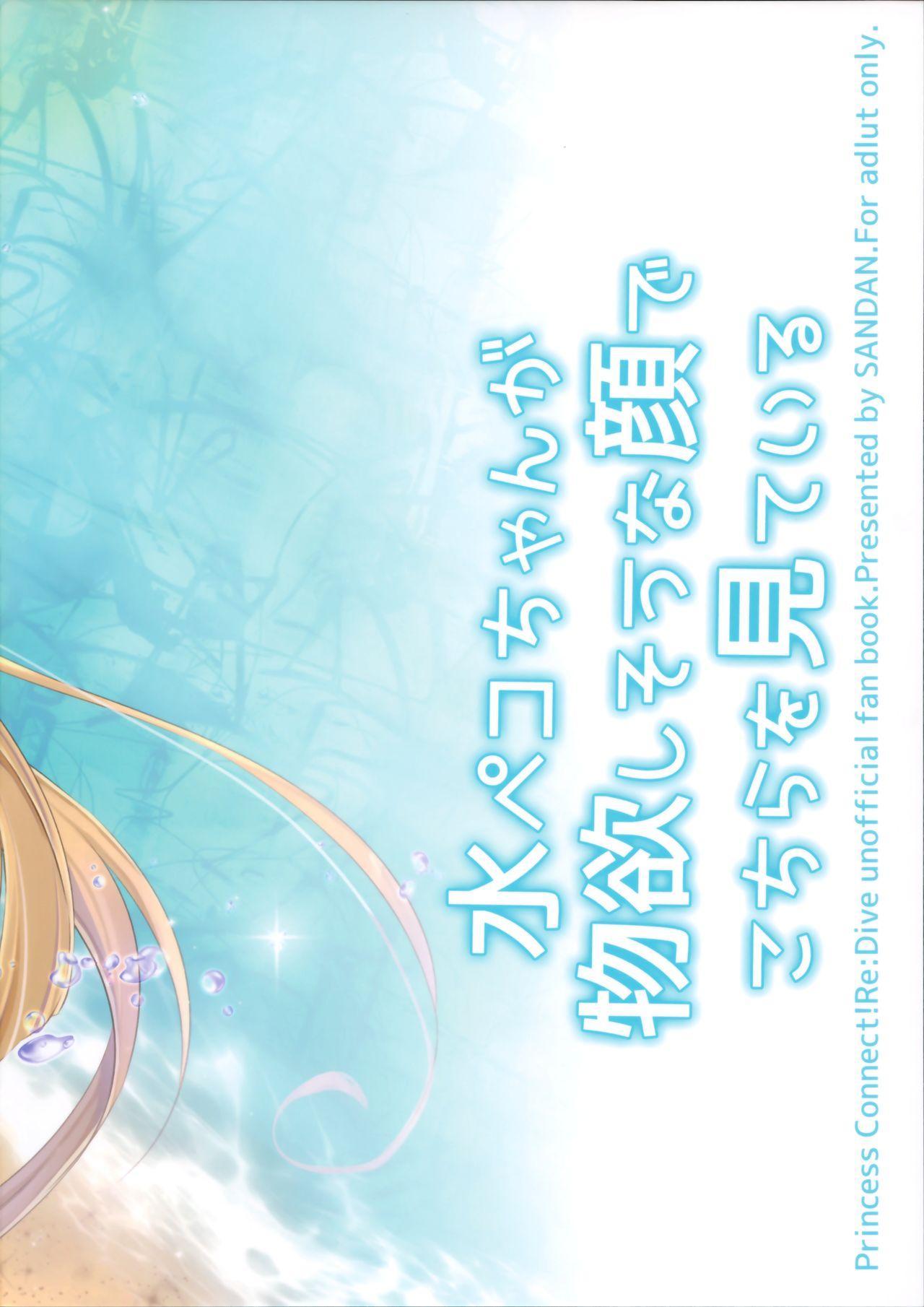 Mizu Peco-chan ga Monohoshisou na Kao de Kochira o Miteru 22