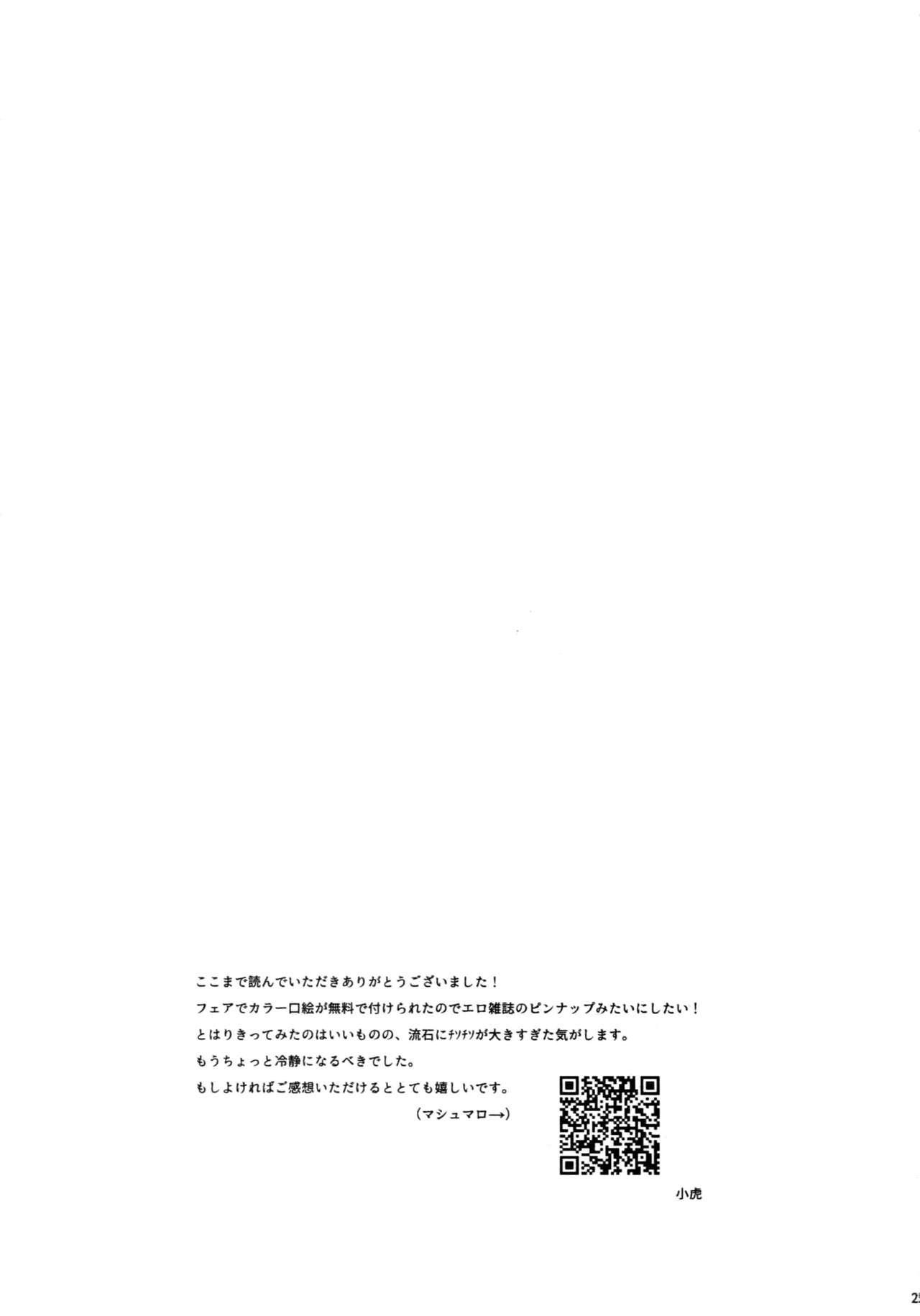 (Super ROOT 4 to 5 2019) [xxkorori (Ko Tora)] Kando 500-bai Yami no Kyoukaku Nonstop Namahame 24-ji | 500-times Enhanced 24-hour Nonstop Raw Sex Session with the Guest of Darkness (Fate/Grand Order) [English] [MintVoid] 24