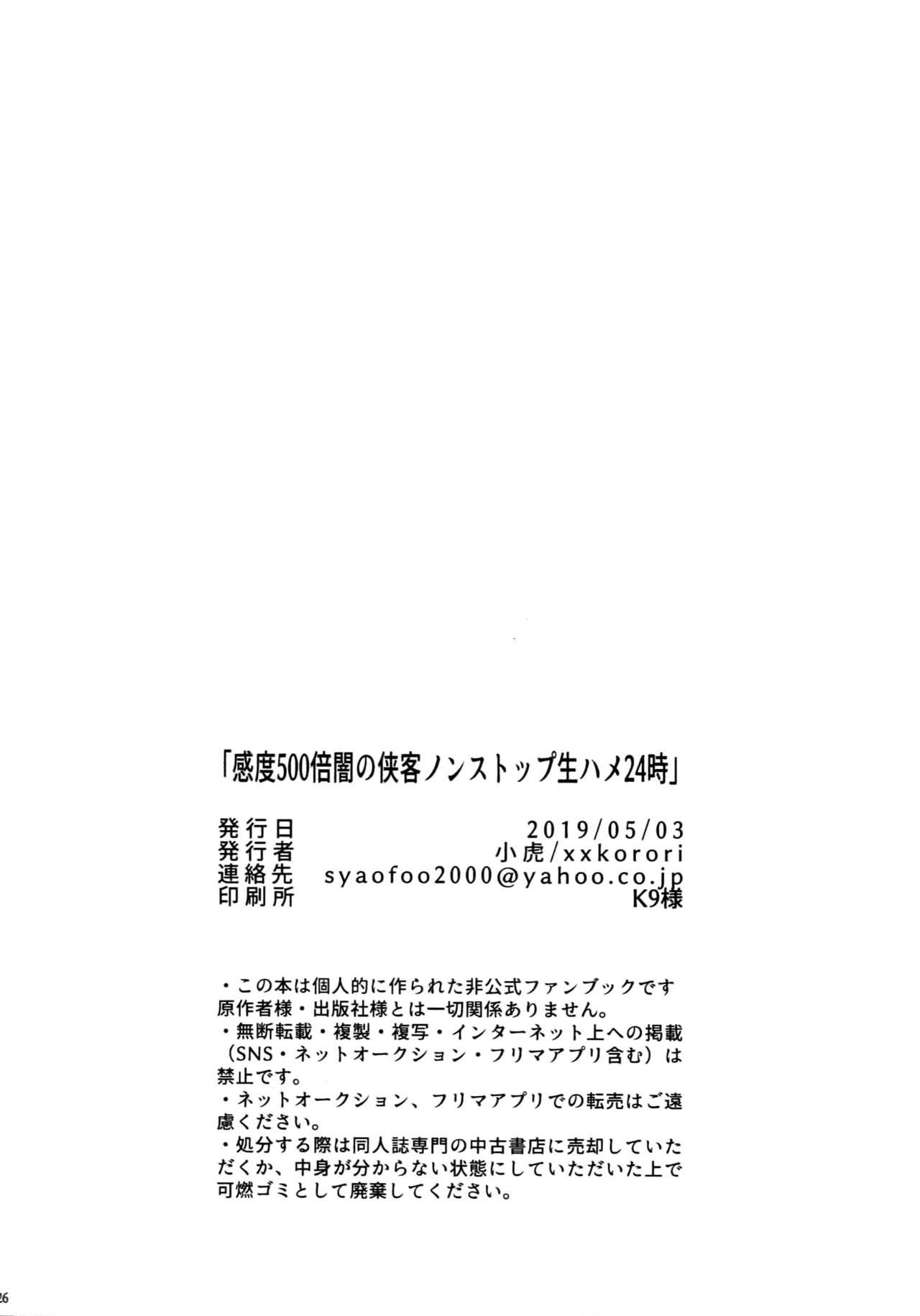 (Super ROOT 4 to 5 2019) [xxkorori (Ko Tora)] Kando 500-bai Yami no Kyoukaku Nonstop Namahame 24-ji | 500-times Enhanced 24-hour Nonstop Raw Sex Session with the Guest of Darkness (Fate/Grand Order) [English] [MintVoid] 25