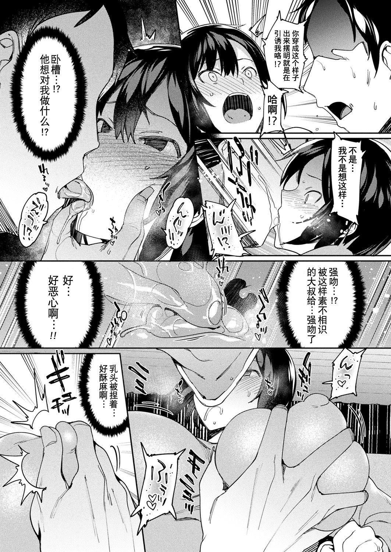 Itten Kousei 7