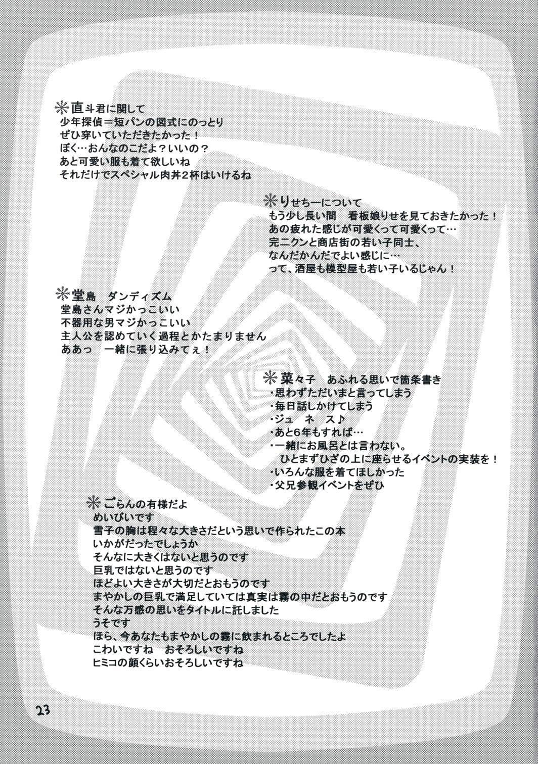 Gashamoku 23