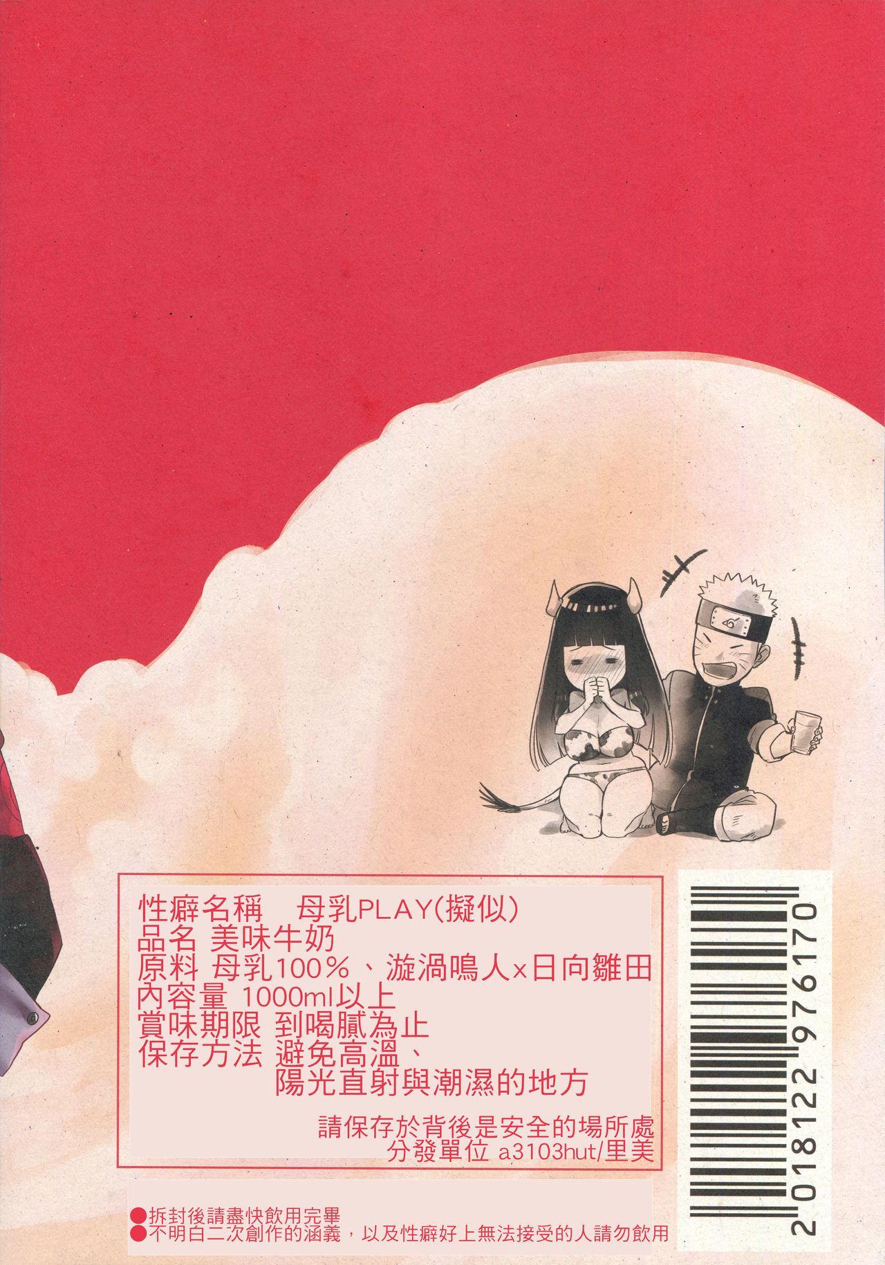 Oishii Milk | 日向印記的美味牛奶 61