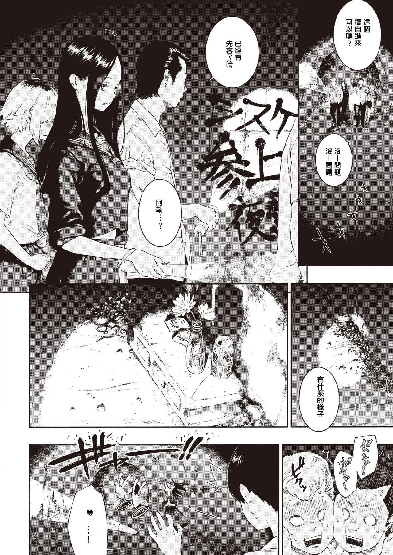 [Key](COMIC Kairakuten 2020-01)[Chinese][Digital] 1