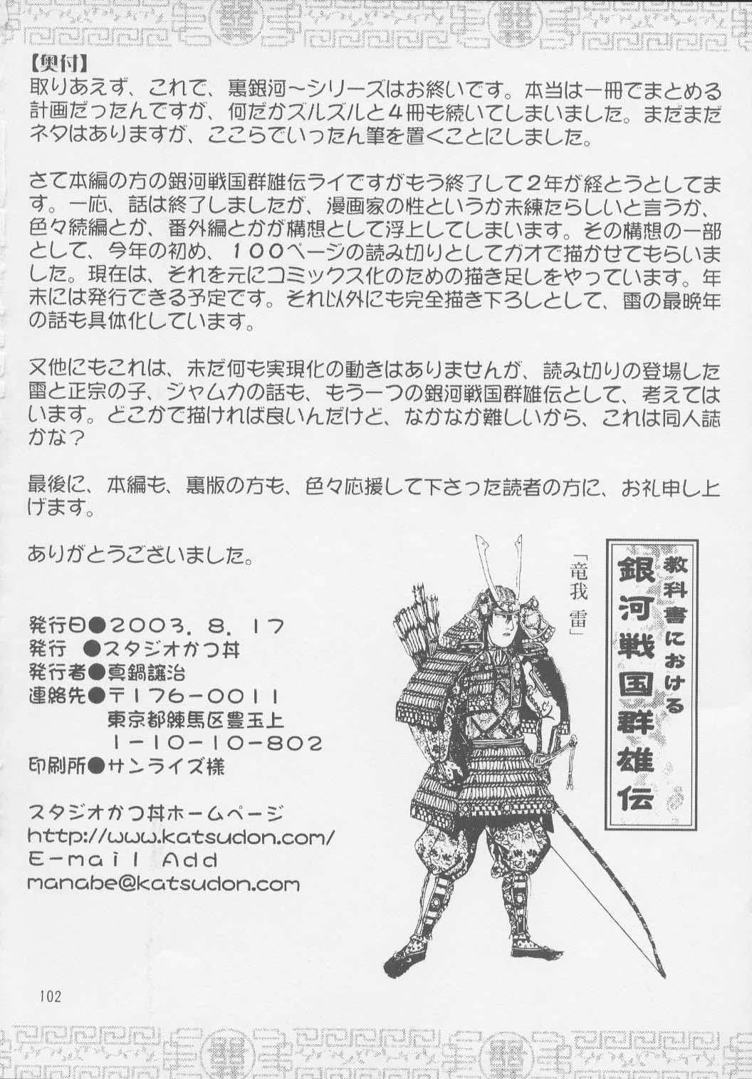 Uraginga Sengoku Gun Yuuden Touitsu hen 99