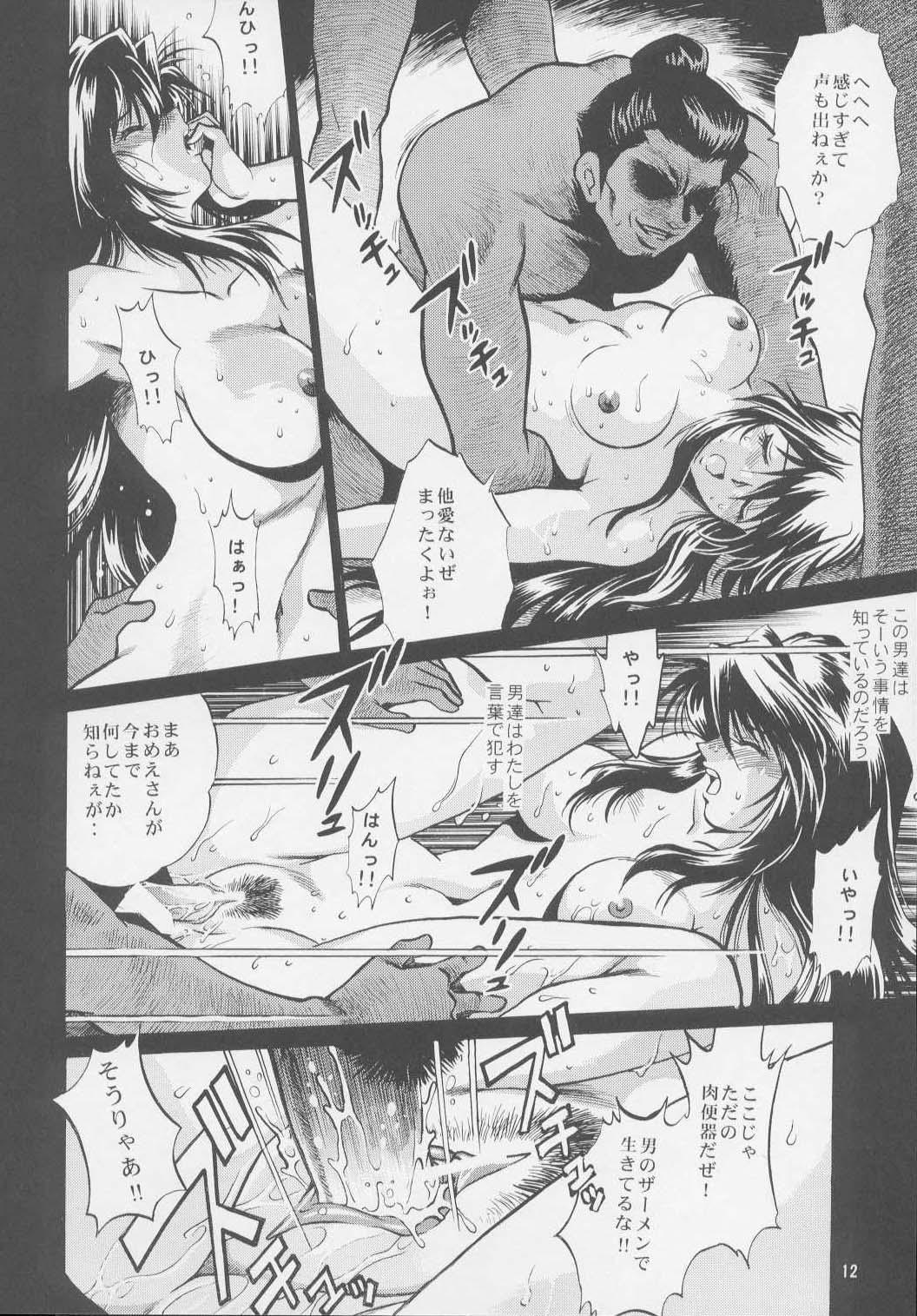 Uraginga Sengoku Gun Yuuden Touitsu hen 10
