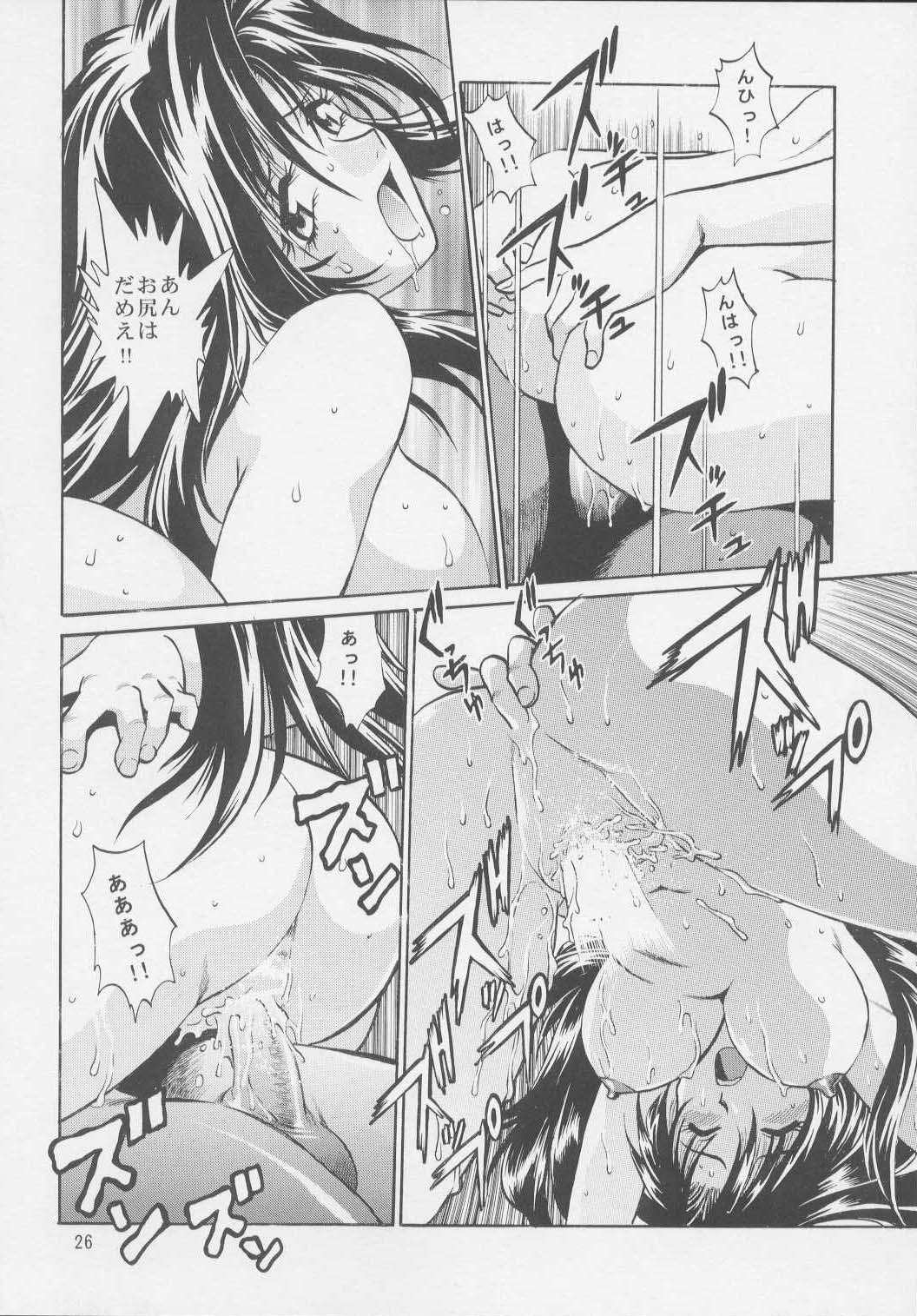 Uraginga Sengoku Gun Yuuden Touitsu hen 24
