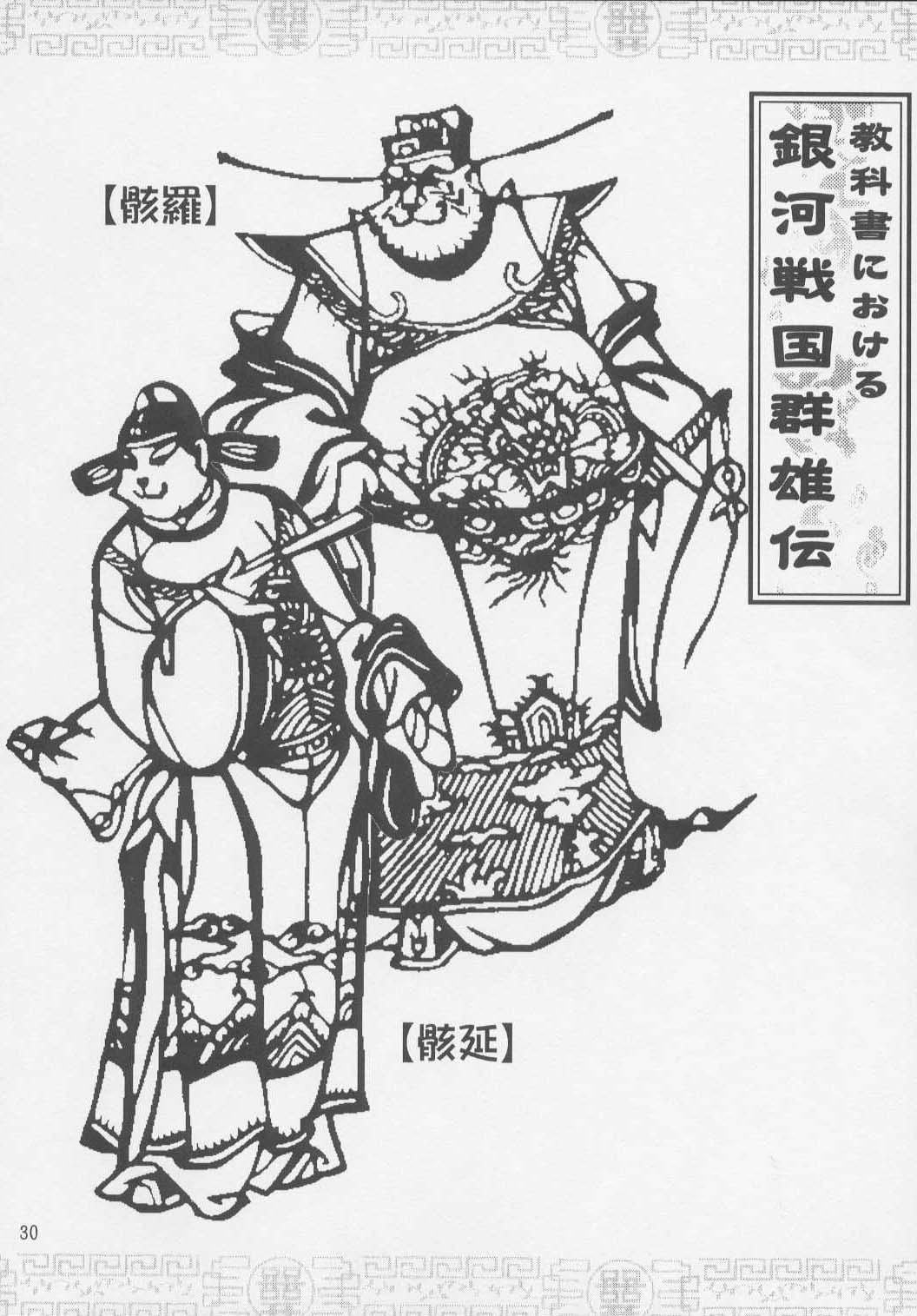 Uraginga Sengoku Gun Yuuden Touitsu hen 28