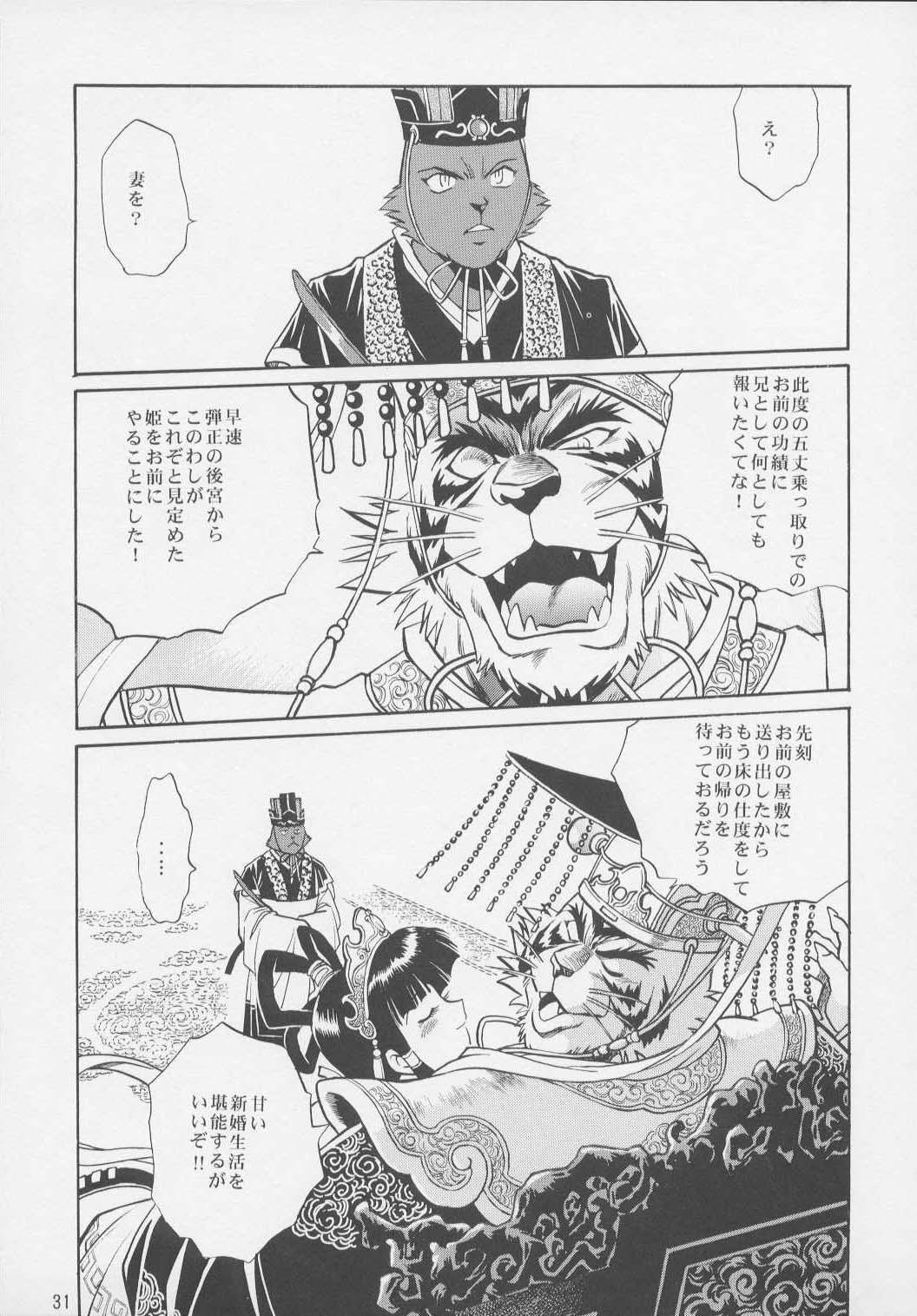 Uraginga Sengoku Gun Yuuden Touitsu hen 29