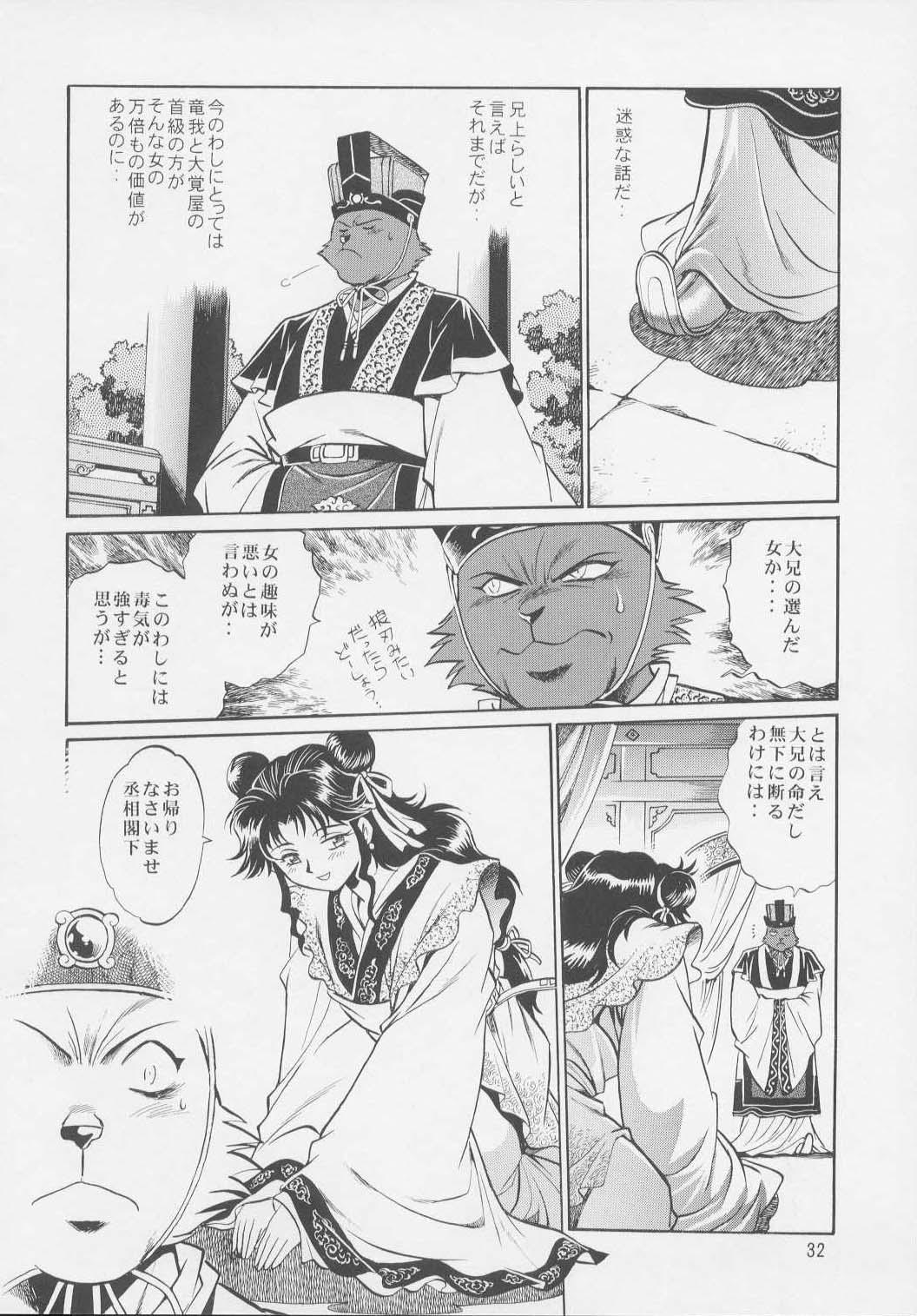 Uraginga Sengoku Gun Yuuden Touitsu hen 30