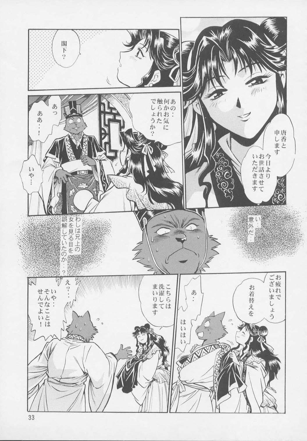 Uraginga Sengoku Gun Yuuden Touitsu hen 31