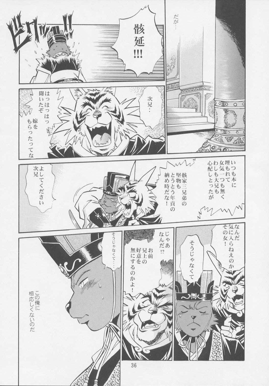 Uraginga Sengoku Gun Yuuden Touitsu hen 33