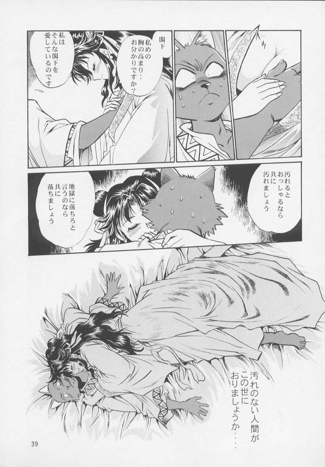 Uraginga Sengoku Gun Yuuden Touitsu hen 36