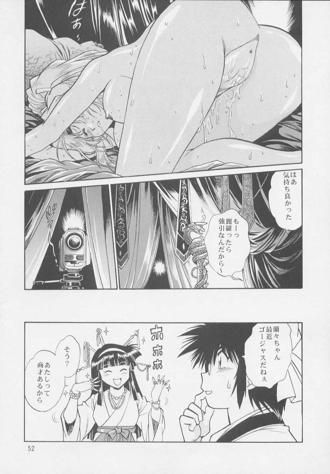 Uraginga Sengoku Gun Yuuden Touitsu hen 49