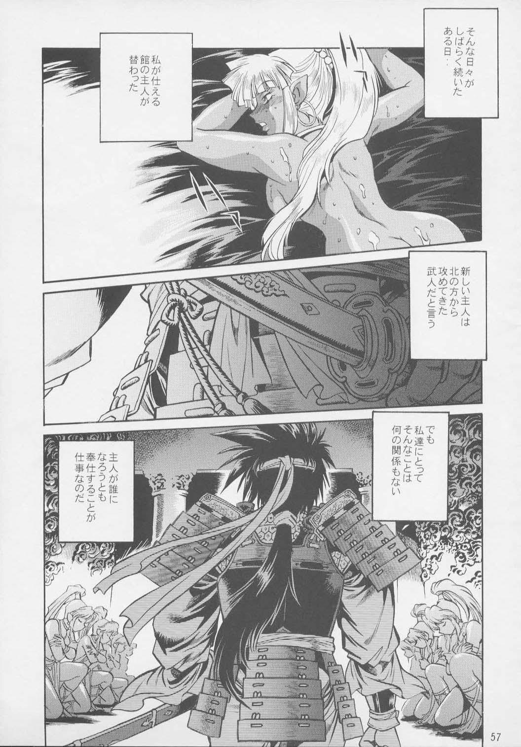 Uraginga Sengoku Gun Yuuden Touitsu hen 54