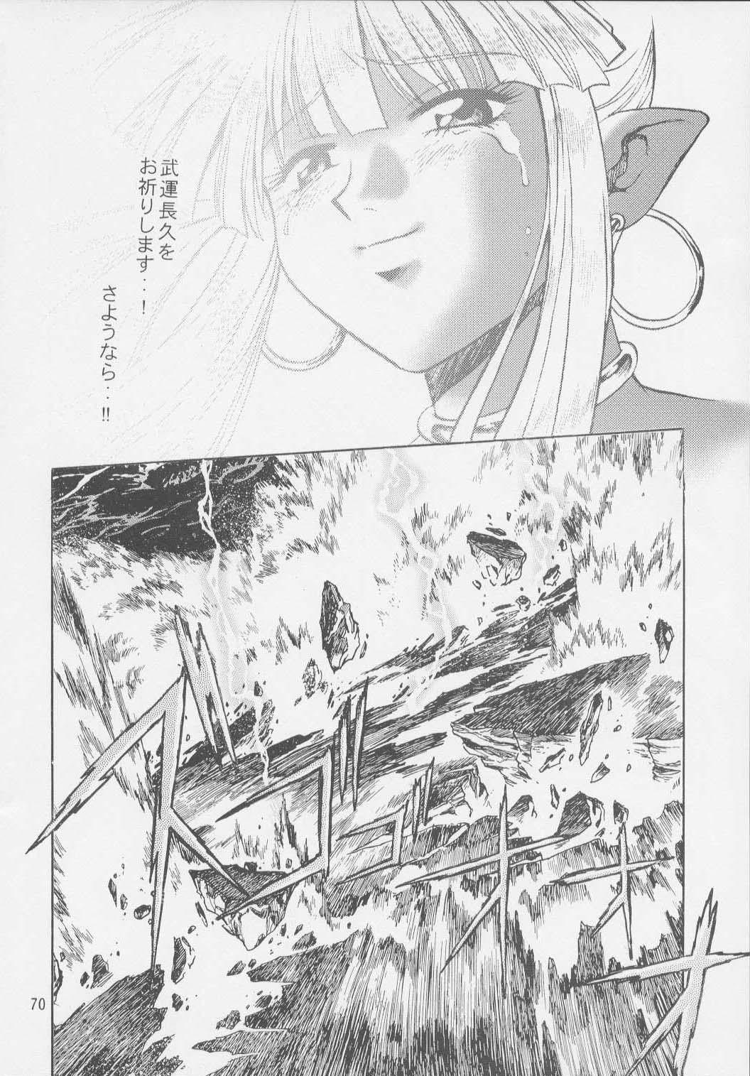 Uraginga Sengoku Gun Yuuden Touitsu hen 67