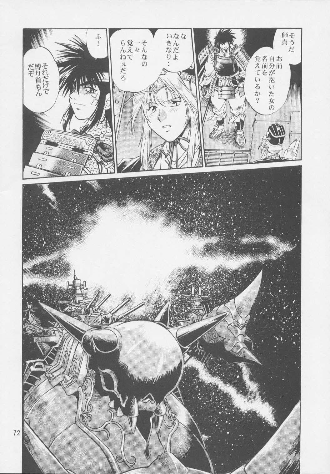 Uraginga Sengoku Gun Yuuden Touitsu hen 69
