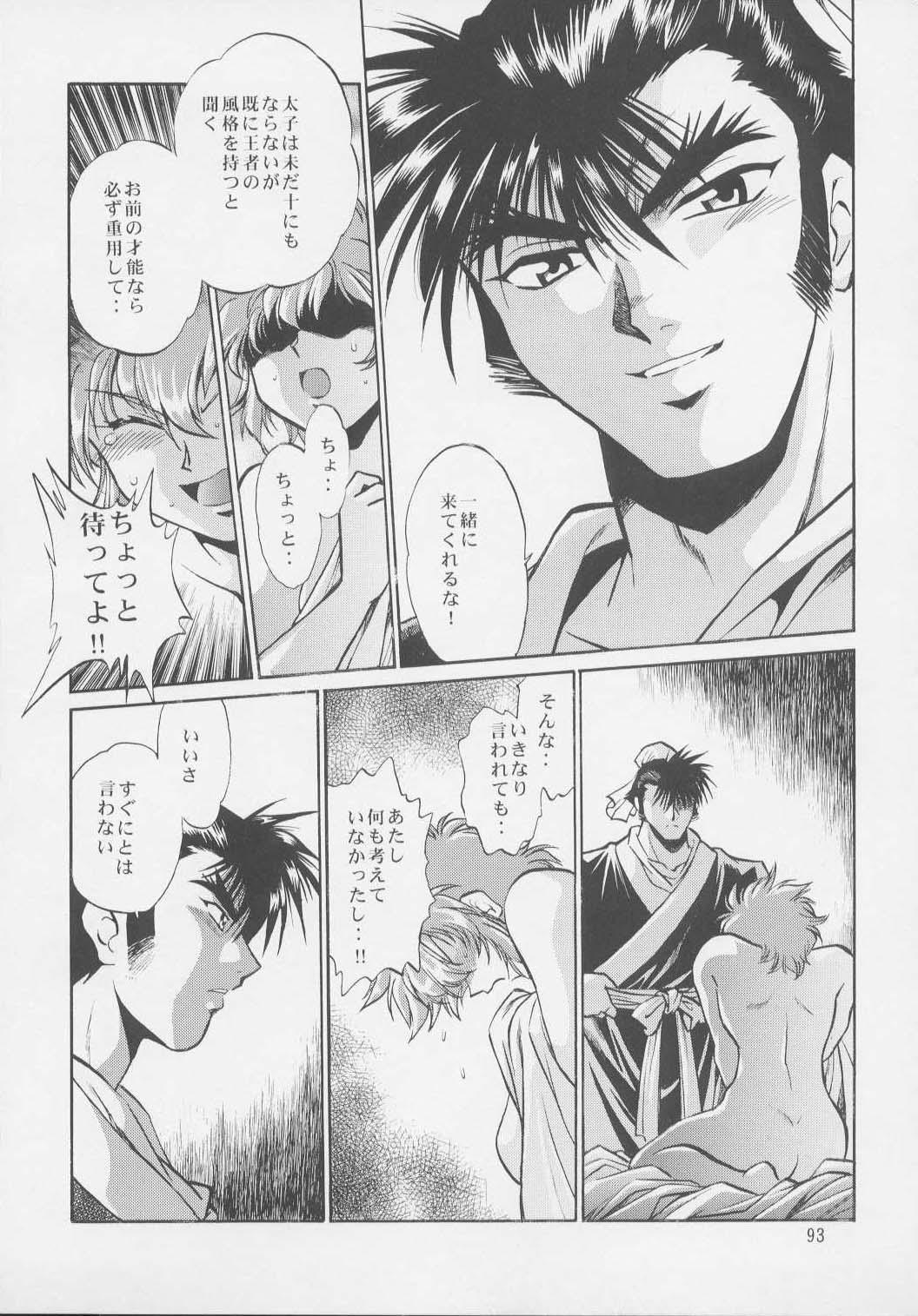 Uraginga Sengoku Gun Yuuden Touitsu hen 90