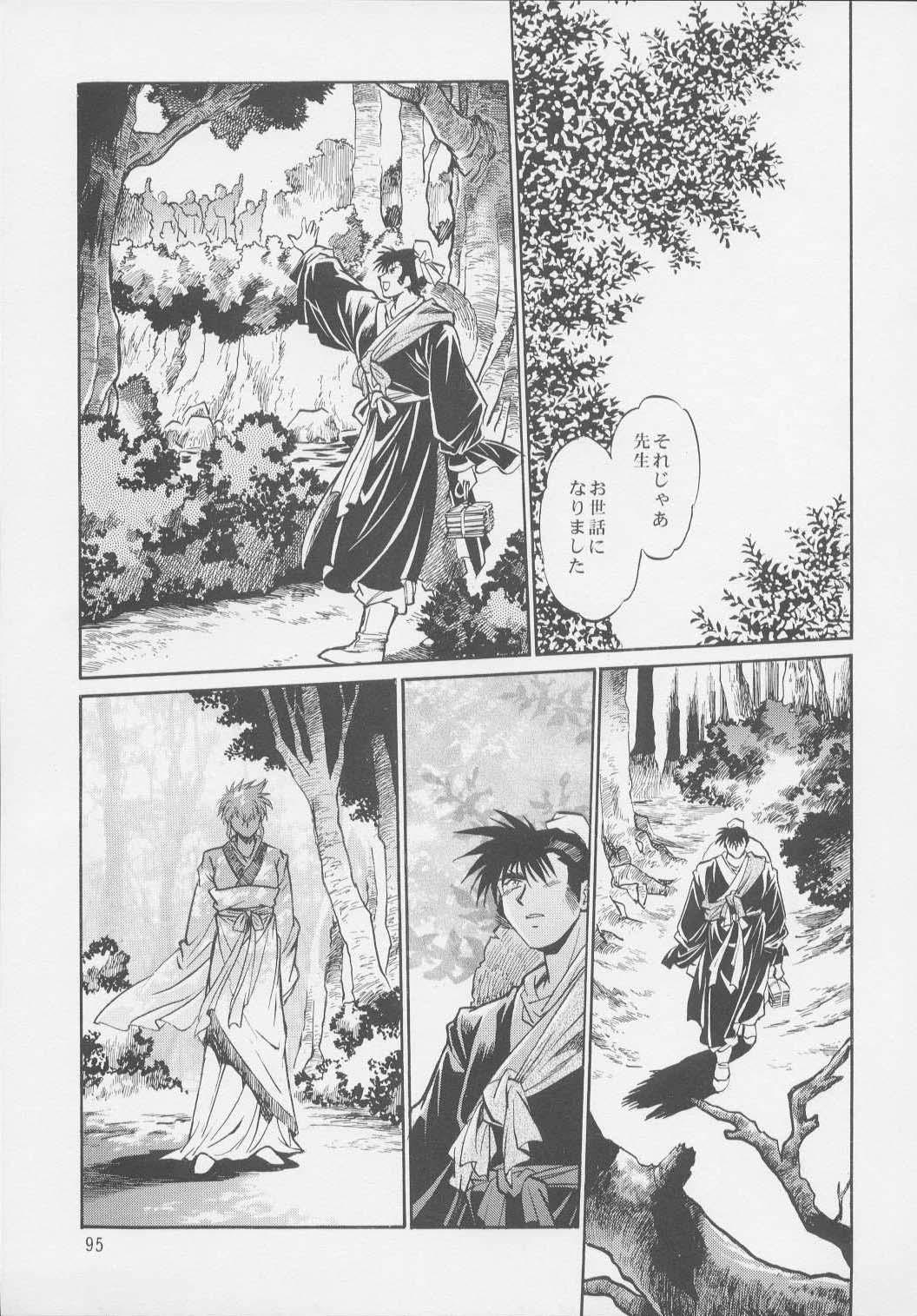 Uraginga Sengoku Gun Yuuden Touitsu hen 92