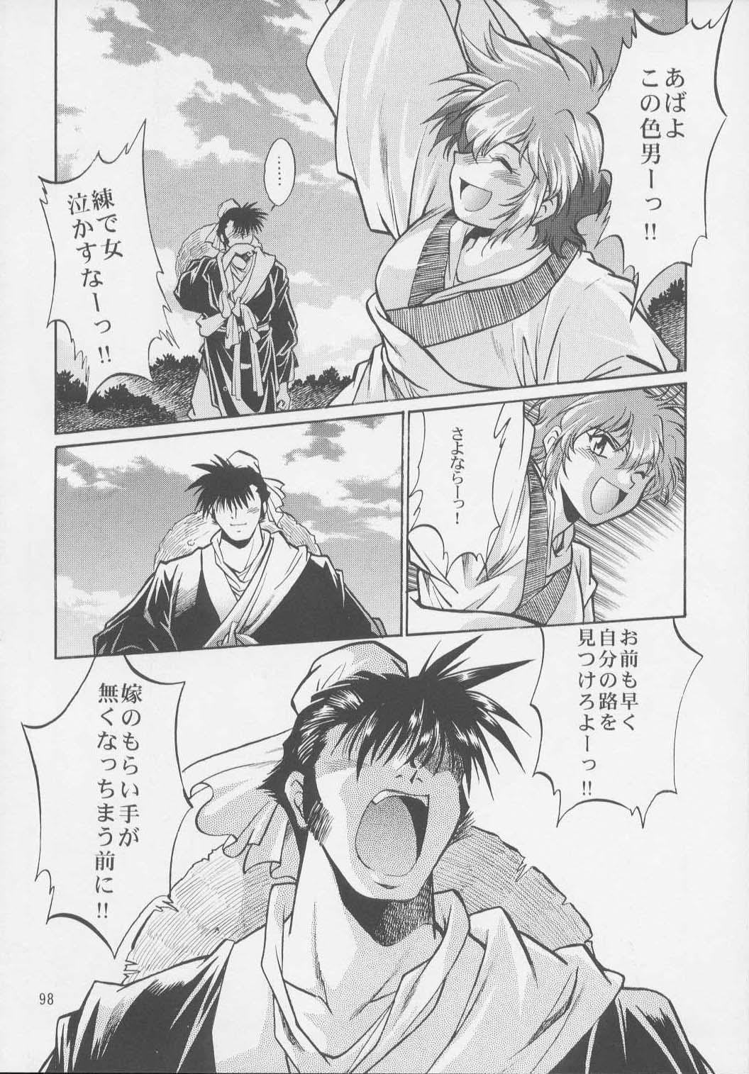 Uraginga Sengoku Gun Yuuden Touitsu hen 95