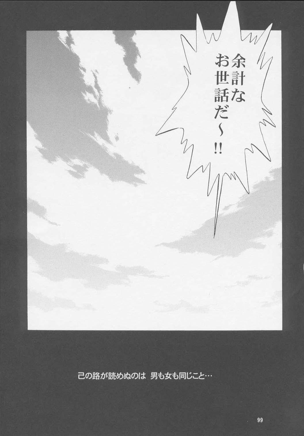Uraginga Sengoku Gun Yuuden Touitsu hen 96