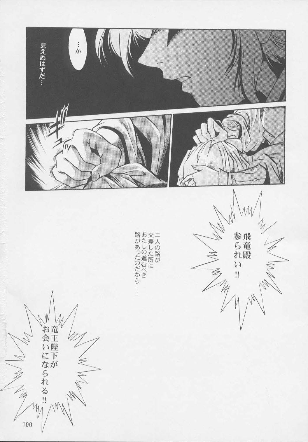 Uraginga Sengoku Gun Yuuden Touitsu hen 97