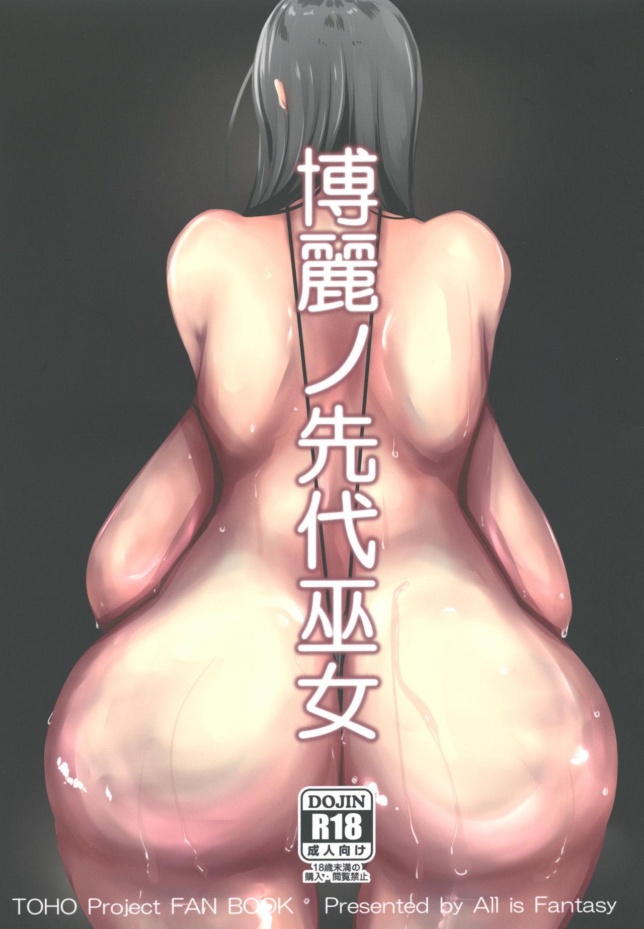 Hakurei no Sendai Miko 0