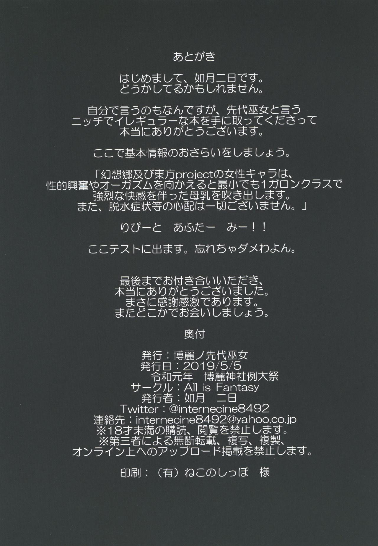 Hakurei no Sendai Miko 13