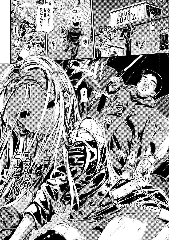 Osoto de Roshutsu Aokan Daisuki Hatsujou Musume 10
