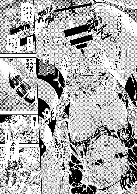 Osoto de Roshutsu Aokan Daisuki Hatsujou Musume 13