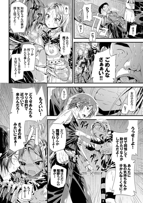 Osoto de Roshutsu Aokan Daisuki Hatsujou Musume 14