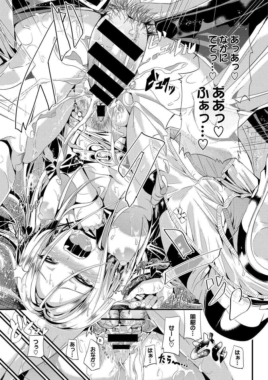 Osoto de Roshutsu Aokan Daisuki Hatsujou Musume 23