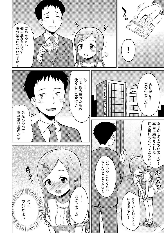 Osoto de Roshutsu Aokan Daisuki Hatsujou Musume 64