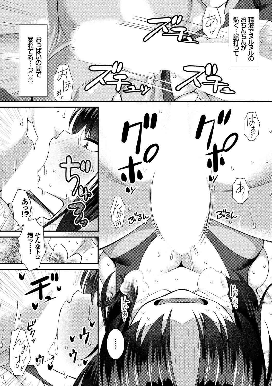 Yappari Mizugi Bishoujo ga Suki VOL. 3 27