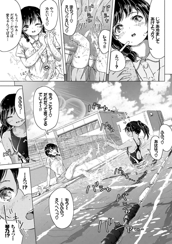 Yappari Mizugi Bishoujo ga Suki VOL. 3 42