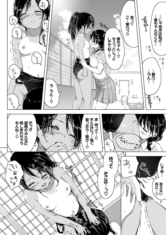 Yappari Mizugi Bishoujo ga Suki VOL. 3 47