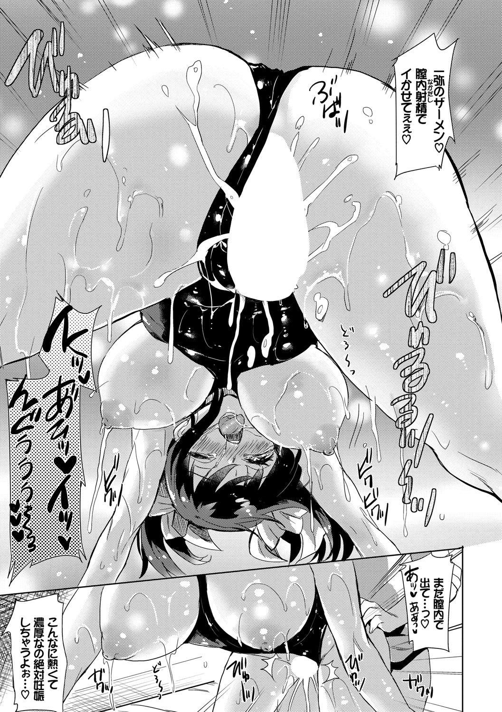 Yappari Mizugi Bishoujo ga Suki VOL. 3 74