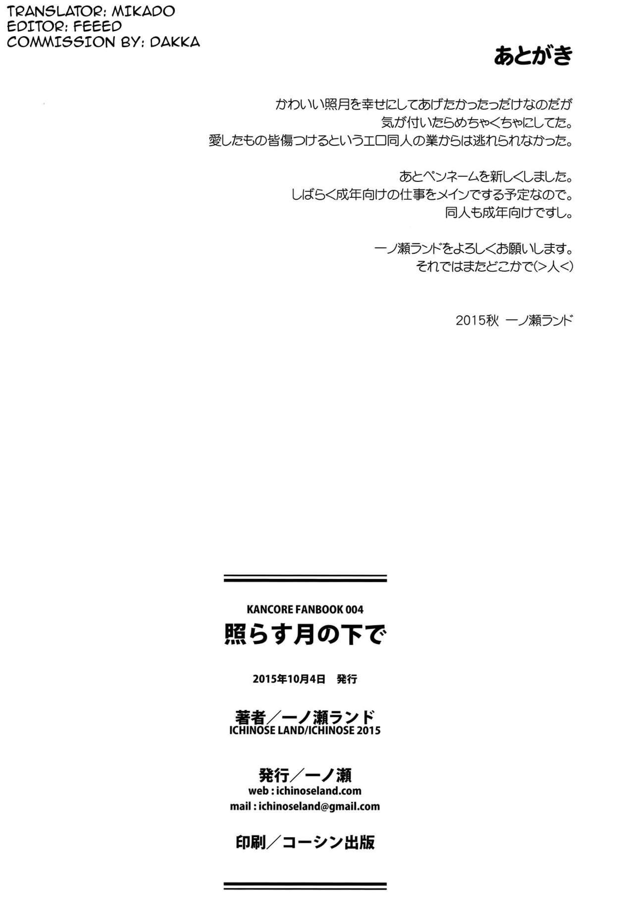 Terasu Tsuki no Shita de | Beneath A Bright Moon 20