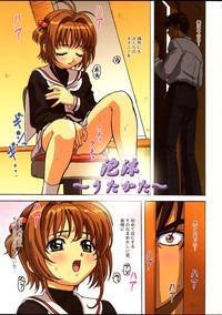 Sakura-chan Kocchi Kocchi 1