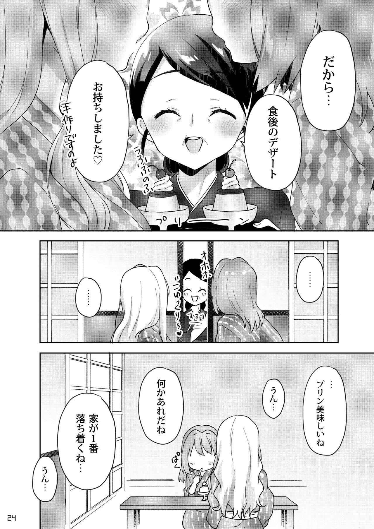 Kinyoubi no Otanoshimi 22