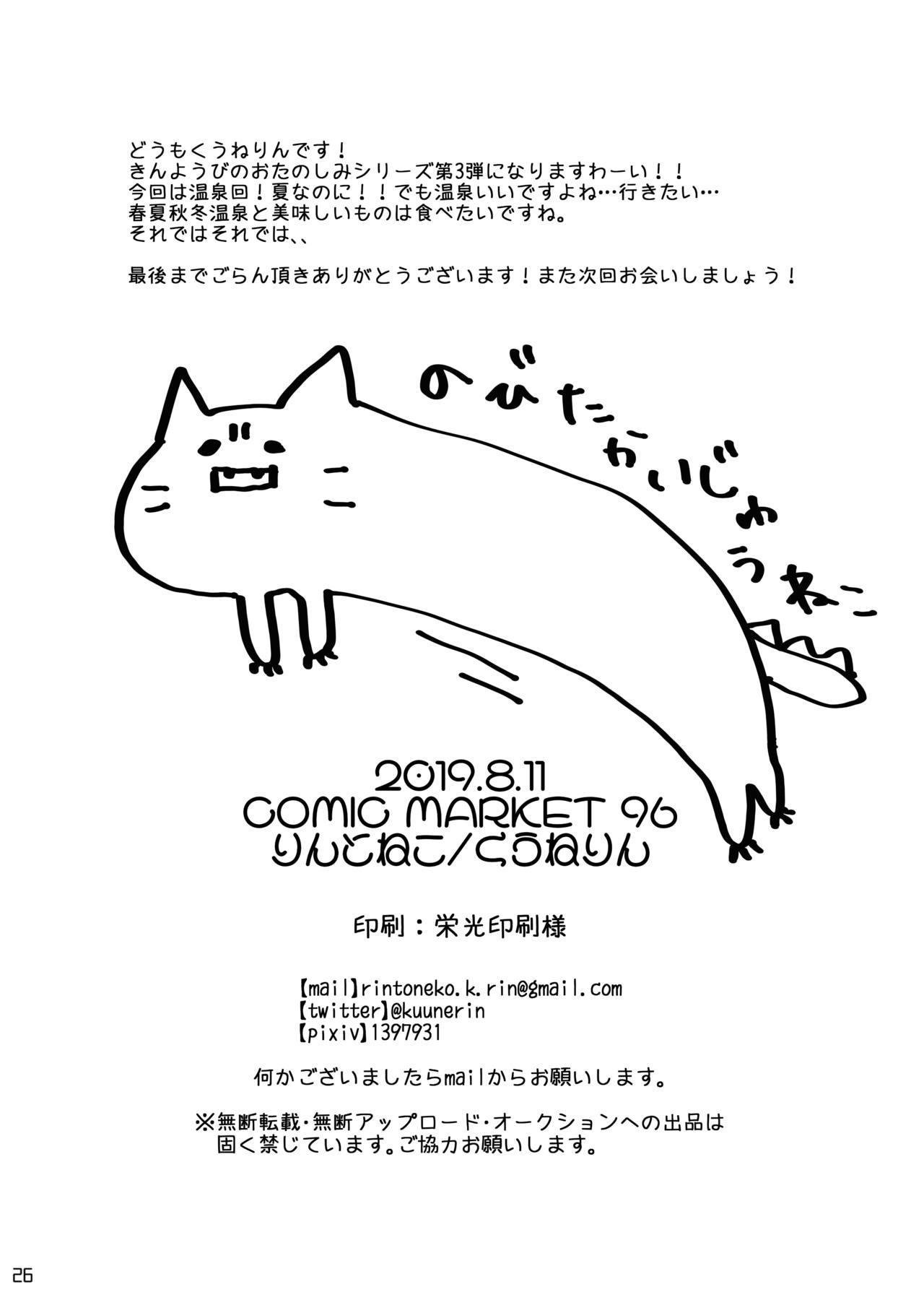 Kinyoubi no Otanoshimi 24