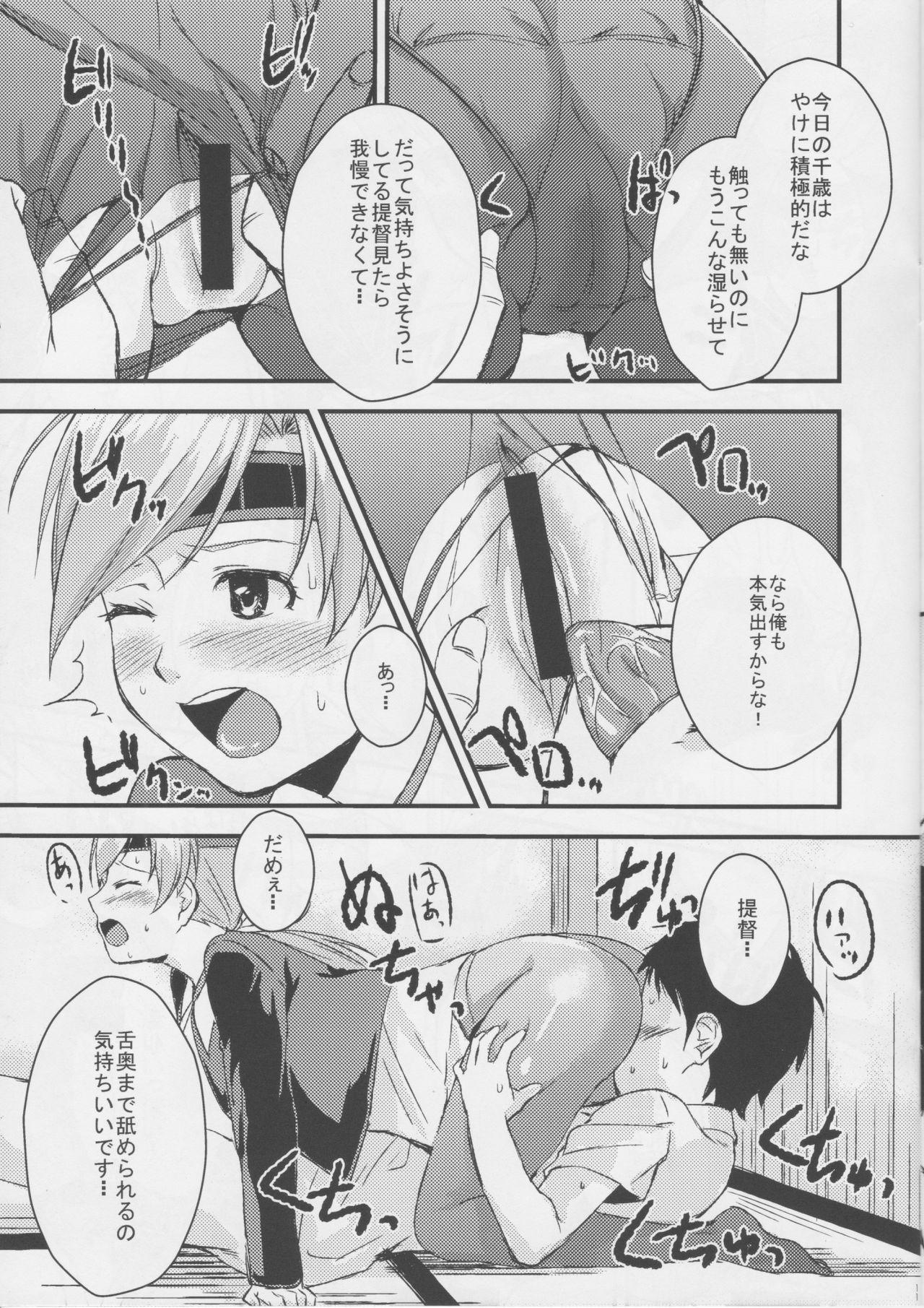 Chitose to Yasen 10