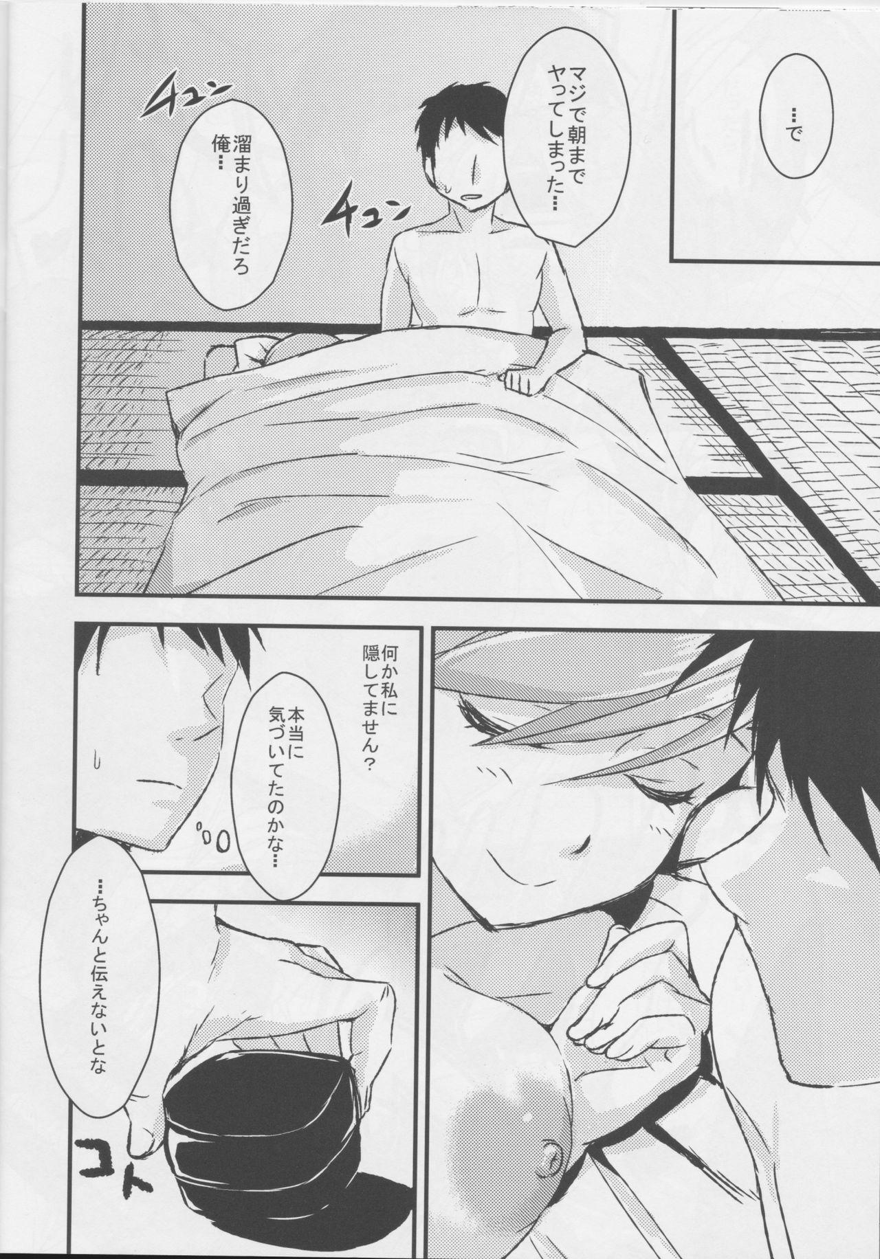Chitose to Yasen 19