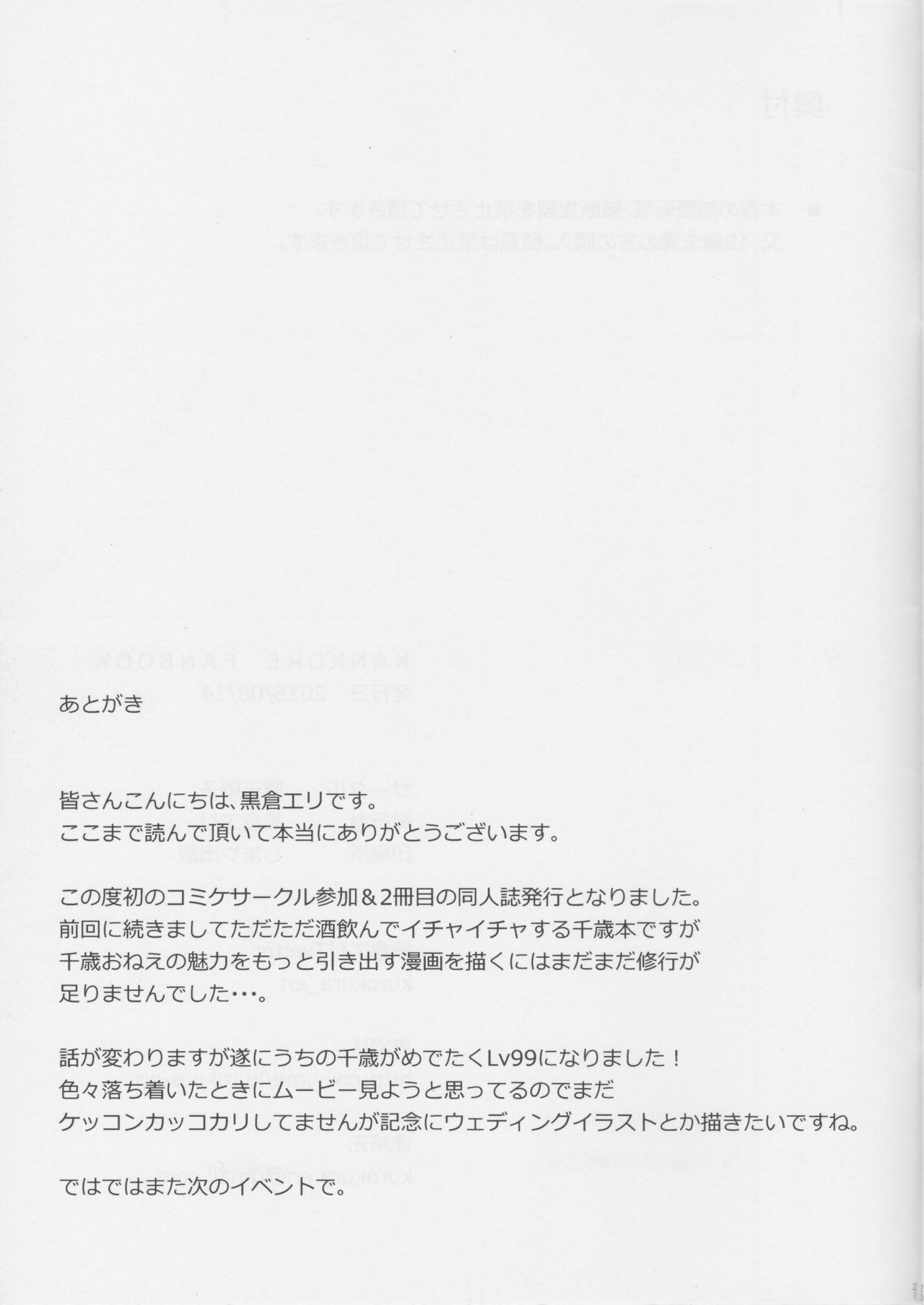 Chitose to Yasen 20