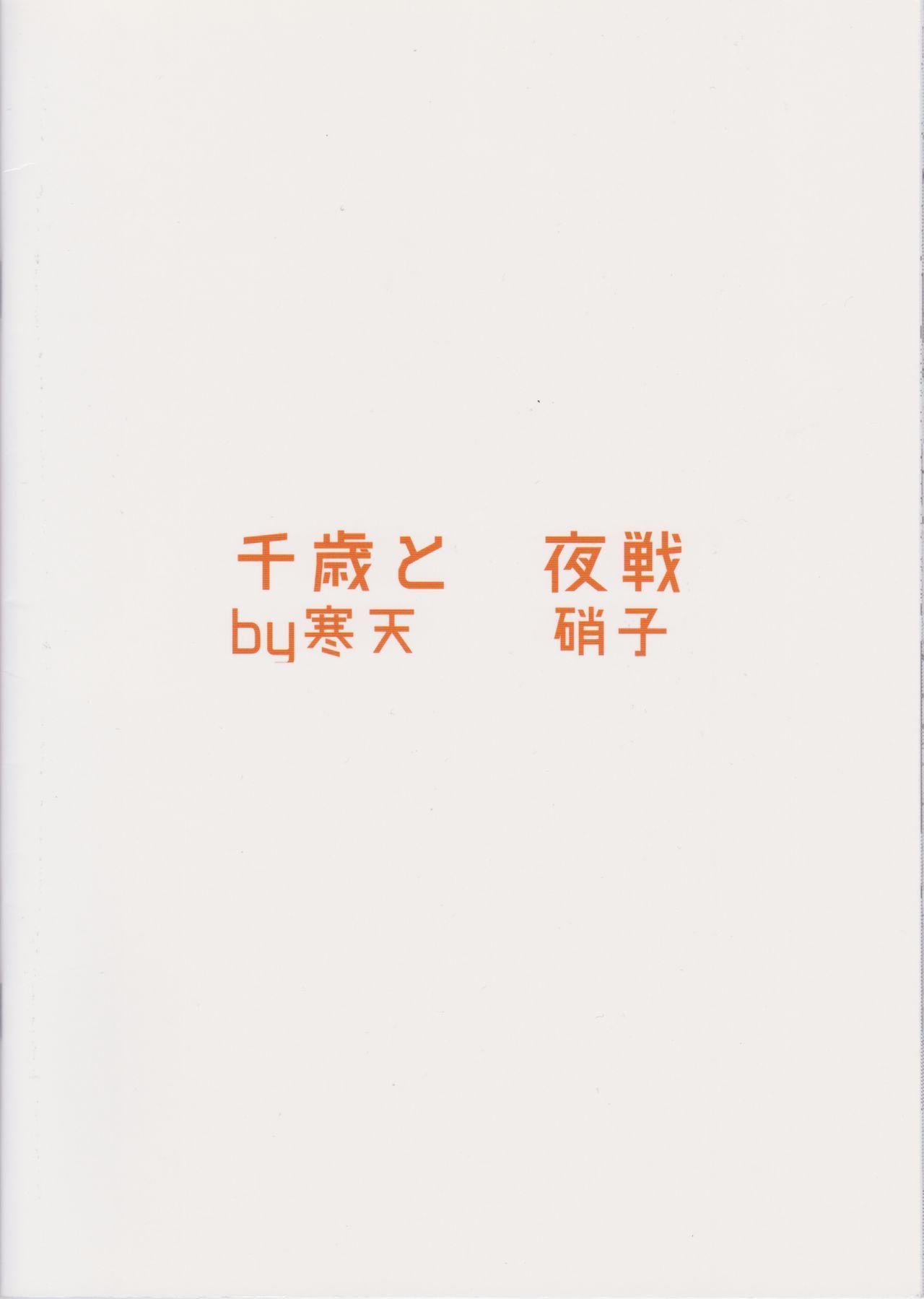 Chitose to Yasen 23