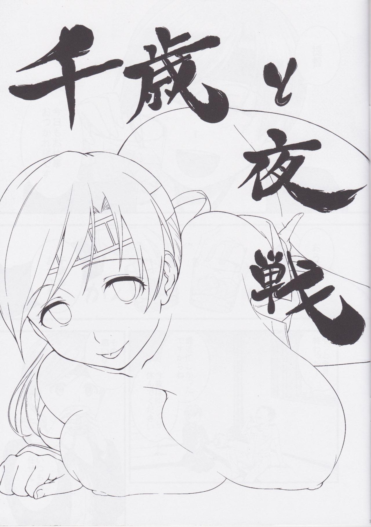 Chitose to Yasen 2